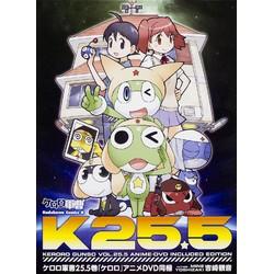 ケロロ軍曹 25.5 「ケロロ」アニメDVD同梱版