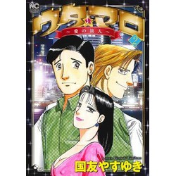 ウタ★マロ ~愛の旅人~(2)