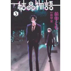 【中古】結晶物語 (1-5巻) 全巻セット【状態:良い】