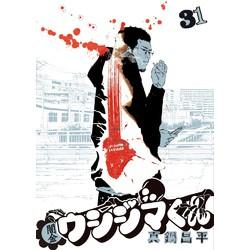 闇金ウシジマくん(31)