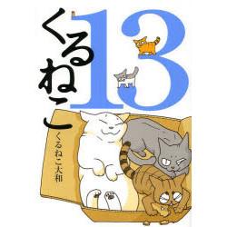 くるねこ(13)