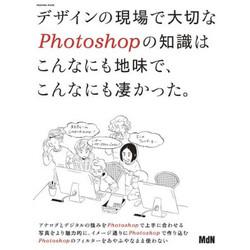 デザインの現場で大切なPhotoshop