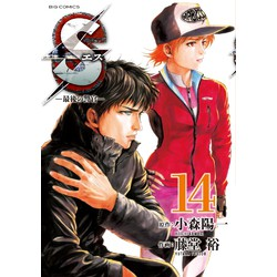 S -エス- 最後の警官(14)