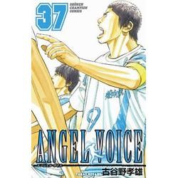 ANGEL VOICE(37)