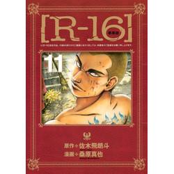 新装版 [R-16](11)