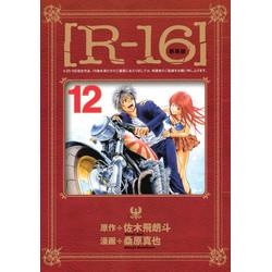 新装版 [R-16](12)