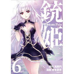 銃姫 -Phantom Pain-(6)