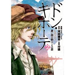 【中古】ドン・キホーテ 憂い顔の騎士 その愛 (1-2巻 全巻) 全巻セット【状態:可】
