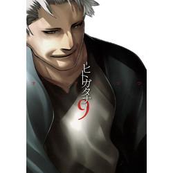 ヒトガタナ(9)