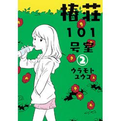 椿荘101号室(2)