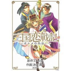 三国恋戦記 ~オトメの兵法!~(5)