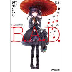 【中古】【ライトノベル】B.A.D. (全13冊) 全巻セット【状態:非常に良い】