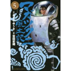マガツクニ風土記(5)