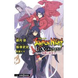 サモンナイトU:X<ユークロス> ─叛檄の救世主─