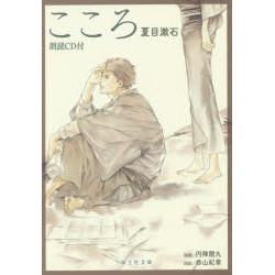 こころ 朗読CD付 朗読:谷山紀章