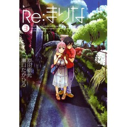 Re:まりな(3)