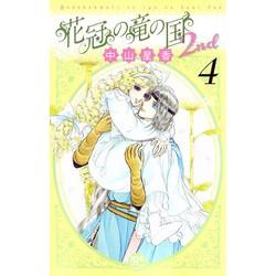 花冠の竜の国 2nd(4)
