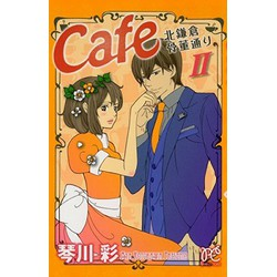 Cafe北鎌倉骨董通り Ⅱ