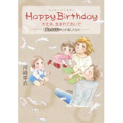 Happy Birthday 大丈夫、生まれておいで ~「光とともに…」が遺したもの~