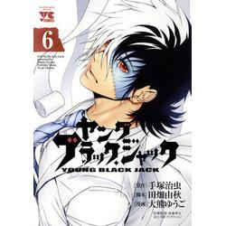 ヤング ブラック・ジャック(6)