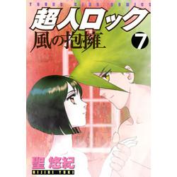 超人ロック 風の抱擁(7)