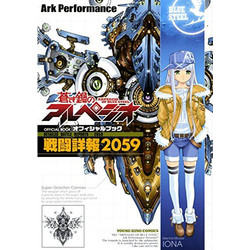 蒼き鋼のアルペジオ OFFICIAL BOOK ~戦闘詳報2059~