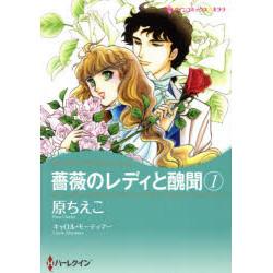 薔薇のレディと醜聞(1)