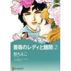 薔薇のレディと醜聞(2)