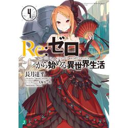 Re:ゼロから始める異世界生活(4)