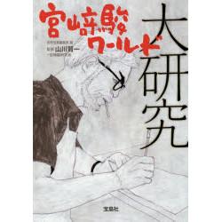 宮崎駿ワールド研究