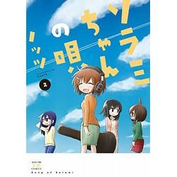 ソラミちゃんの唄(2)