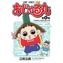 おじゃる丸(1)