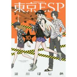 東京ESP(10)