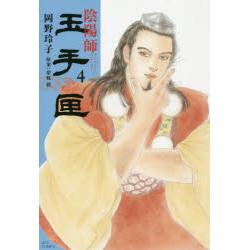 陰陽師 玉手匣(4)