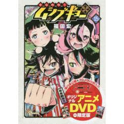 常住戦陣!!ムシブギョー(15) OVA付き特別版