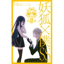 妖狐×僕SS(11)