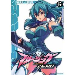 フリージング ZERO(6)