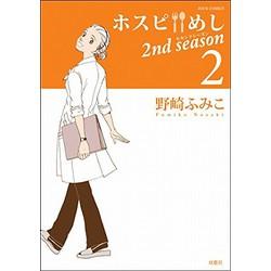 ホスピめし 2nd season(2)