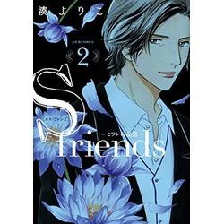 S-friends ~セフレの品格~(2)