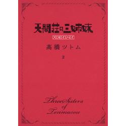 天間荘の三姉妹 -スカイハイ-(2)
