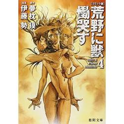 【コミック版】荒野に獣 慟哭す(4)