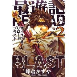 【中古】最遊記RELOAD BLAST (1-2巻) 全巻セット【状態:可】