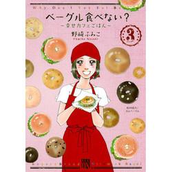 ベーグル食べない? ~幸せカフェごはん~(3)