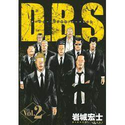 【中古】D.B.S ダーティー ビジネス シークレット (1-2巻) 全巻セット【状態:良い】