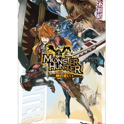 モンスターハンター 暁の誓い(5)