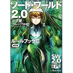 ソード・ワールド2.0 ルールブック III 改訂版