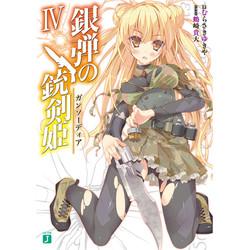 銀弾の銃剣姫 IV