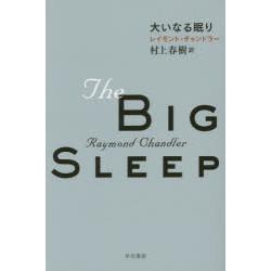 大いなる眠り