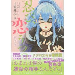 忍び、恋うつつ(1) CD付き特装版