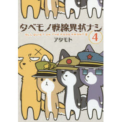 タベモノ戦線異状ナシ(4)